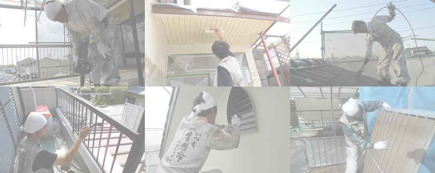 大和建装は、あなたの塗替え全ての責任を持ちます。