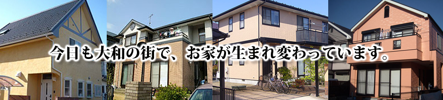 今日も大和の街で、お家が生まれ変わっています。
